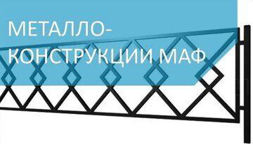 Изготовление металлоконструкций МАФ