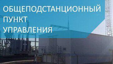 Модульные здания общеподстанционных пунктов управления