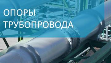 Изготовление опор трубопровода