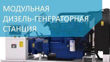 Модульные здания дизель-генераторных станций